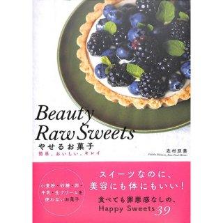 【50%OFF】Beauty Raw Sweets やせるお菓子