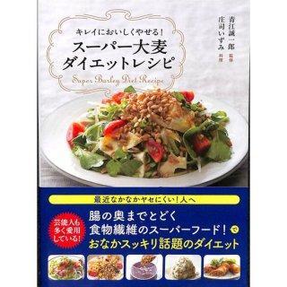【50%OFF】スーパー大麦ダイエットレシピ