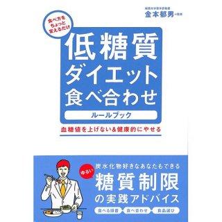 【50%OFF】低糖質ダイエット 食べ合わせルールブック