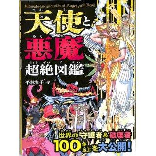 【50%OFF】天使と悪魔超絶図鑑