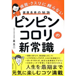 【50%OFF】ピンピンコロリの新常識