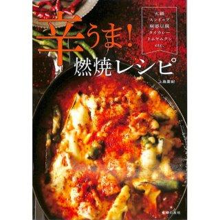【50%OFF】辛うま!燃焼レシピ