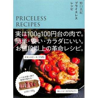 【50%OFF】プライスレスレシピ