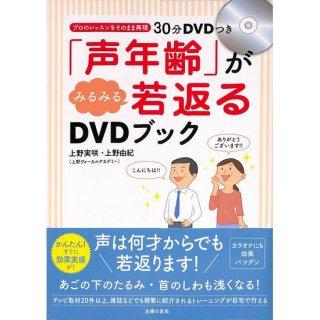 【50%OFF】「声年齢」がみるみる若返るDVDブック【30分DVDつき】