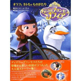 【50%OFF】ちいさなプリンセスソフィア オラフとネトルのものがたり ディズニー絵本