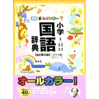 【50%OFF】新レインボー小学国語辞典改訂第5版