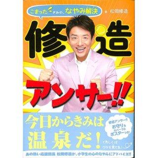 【50%OFF】修造アンサー!!こまったきみの、悩み解決