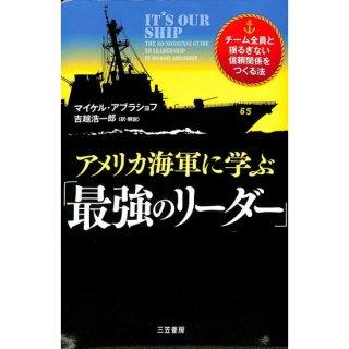 【50%OFF】アメリカ海軍に学ぶ「最強リーダー」
