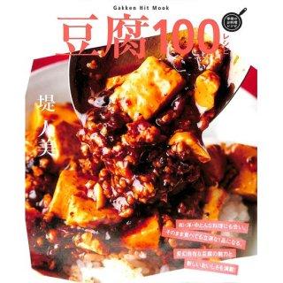 【50%OFF】豆腐100レシピ
