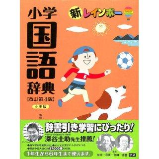 【50%OFF】新レインボー小学国語辞典 改訂第4版 小型版