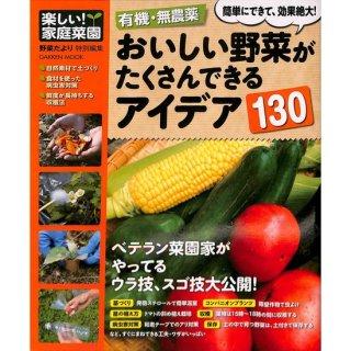 【50%OFF】有機・無農薬 おいしい野菜がたくさんできるアイデア130
