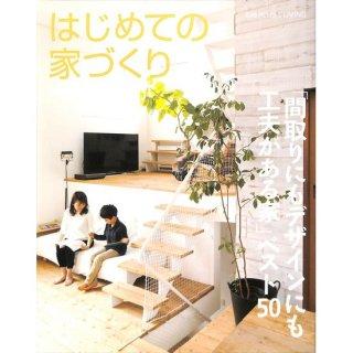 【50%OFF】特装版 はじめての家づくり 「まどりにもデザインにも工夫がある家」ベスト50