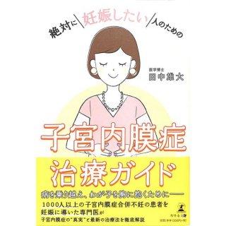 【50%OFF】子宮内膜症治療ガイド