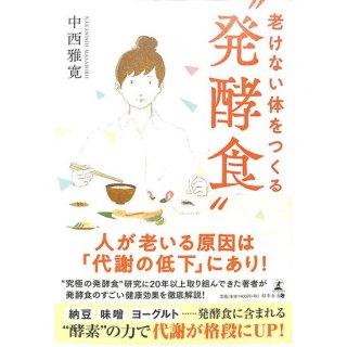 """【50%OFF】老けない体をつくる""""発酵食"""""""