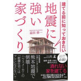 【50%OFF】建てる前に知っておきたい 地震に強い家づくり
