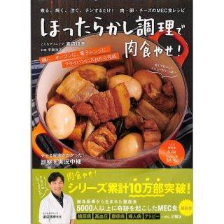 【50%OFF】ほったらかし調理で肉食やせ!