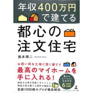 【50%OFF】年収400万円で建てる都心の注文住宅