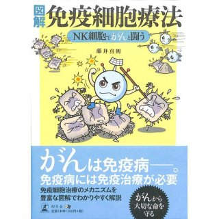 【50%OFF】図解 免疫細胞療法