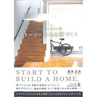 【50%OFF】ライフスタイル別 ストーリーのある家づくり