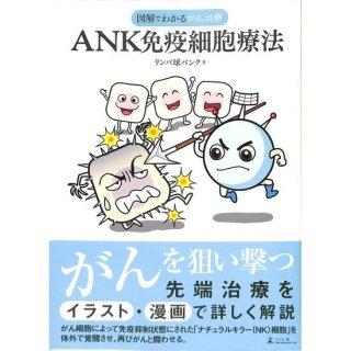 【50%OFF】図解でわかるがん治療 ANK免疫細胞療法