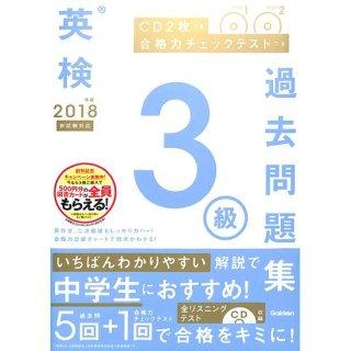 【50%OFF】2018年度 英検3級過去問題集 新試験対応
