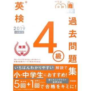 【50%OFF】2019年度 英検4級過去問題集 新試験対