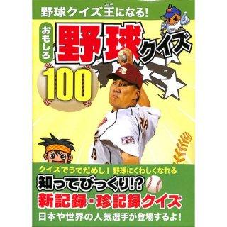 【50%OFF】おもしろ野球クイズ100
