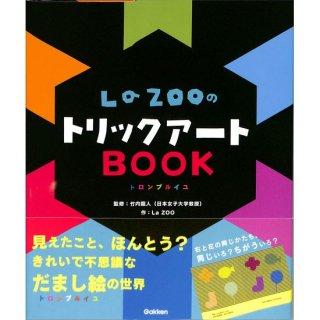【50%OFF】LaZOOのトリックアートBOOK