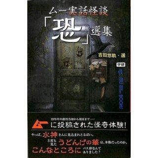 【50%OFF】ムー実話怪談「恐」選集