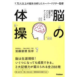 【50%OFF】弱った記憶力がクイズでアップする 脳の体操