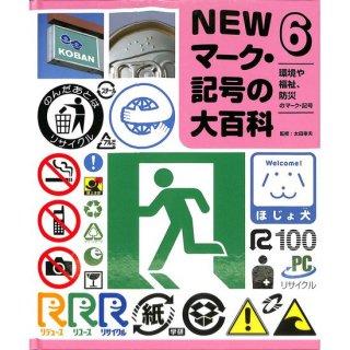 【50%OFF】NEWマーク記号の大百科�環境や福祉、防災のマーク