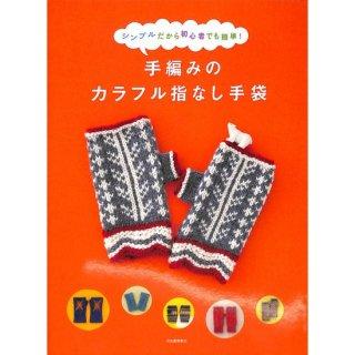 【50%OFF】手編みのカラフル指なし手袋