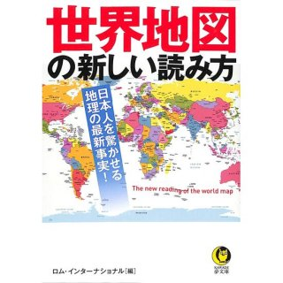 【50%OFF】世界地図の新しい読み方