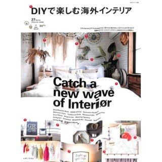 【50%OFF】DIYで楽しむ海外インテリア