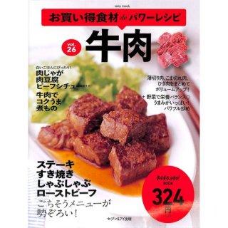【50%OFF】お買い得食材deパワーレシピ vol.26