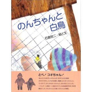 【50%OFF】のんちゃんと白鳥