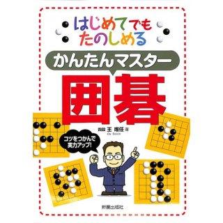 【50%OFF】かんたんマスター囲碁