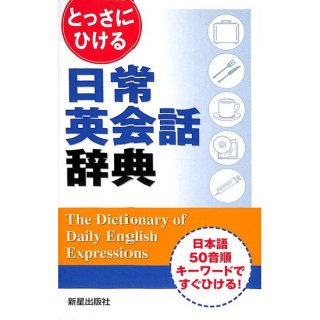 【50%OFF】とっさにひける日常英会話辞典