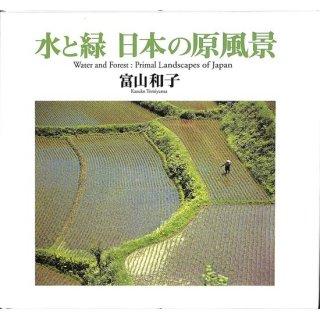 【50%OFF】水と緑 日本の原風景
