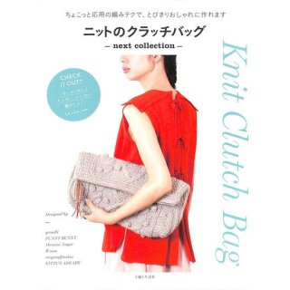 【50%OFF】ニットのクラッチバッグ <next collection>