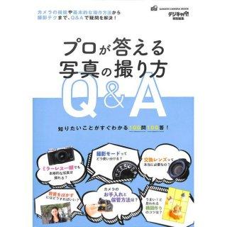 【50%OFF】プロが答える写真の撮り方Q&A