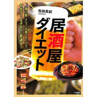 【50%OFF】居酒屋ダイエット