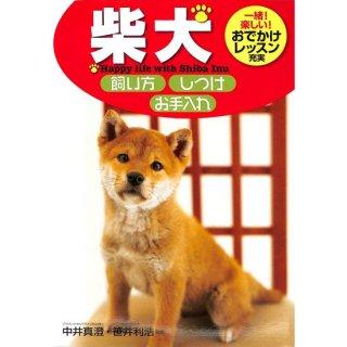 【50%OFF】柴犬 飼い方・しつけ・お手入れ