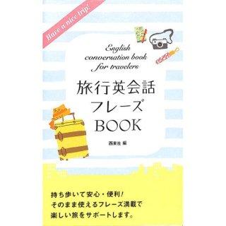 【50%OFF】旅行英会話フレーズBOOK