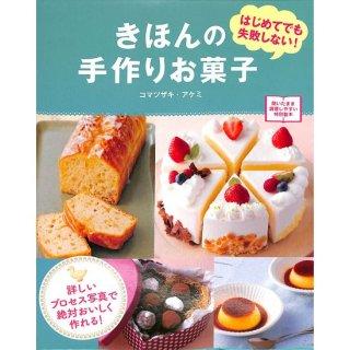 【50%OFF】きほんの手作りお菓子はじめてでも失敗しない!