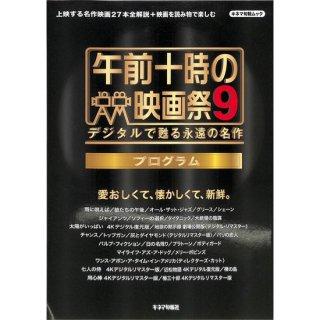 【50%OFF】午前十時の映画祭9 プログラム