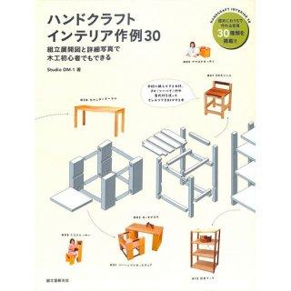 【50%OFF】ハンドクラフト インテリア作例30