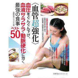 【50%OFF】〈血管超強化〉血圧をぐんぐん下げ、血液サラサラ・動脈硬化に効く最強の食事ベスト