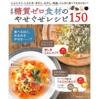 【50%OFF】ほぼ糖質ゼロ食材のやせぐせレシピ150