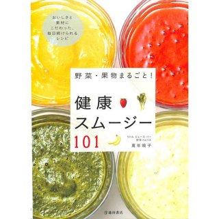【50%OFF】野菜・果物まるごと!健康スムージー101